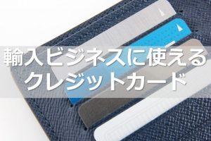 輸入ビジネス クレジットカード