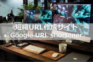 google-url_shortener