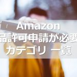 ≪Amazon≫出品許可申請が必要なカテゴリ一覧