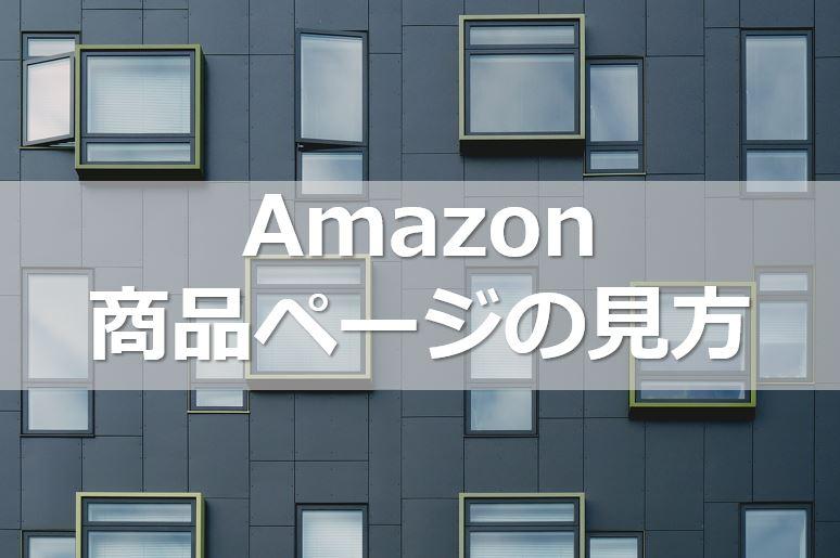 ≪Amazon≫商品ページの見方