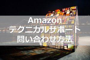 amazon_support