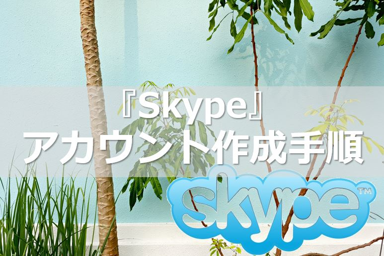 『Skype』アカウント作成手順