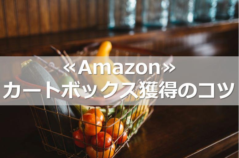 ≪Amazon≫カートボックス獲得のコツ