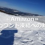 ≪Amazon≫アカウント凍結への対策