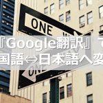 『Google翻訳』で中国語⇔日本語へ変換