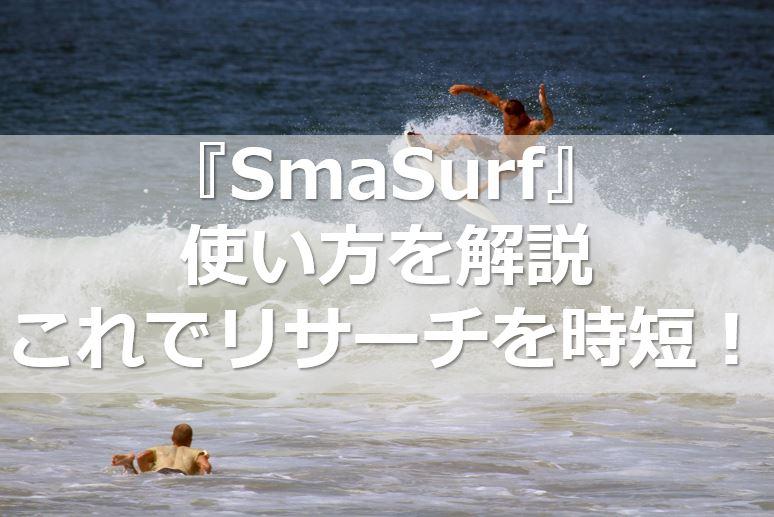 『SmaSurf』使い方を解説 これでリサーチを時短!