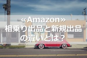 amazon-exhibition-type