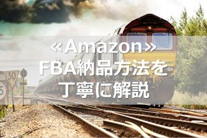 amazon-fba-plan