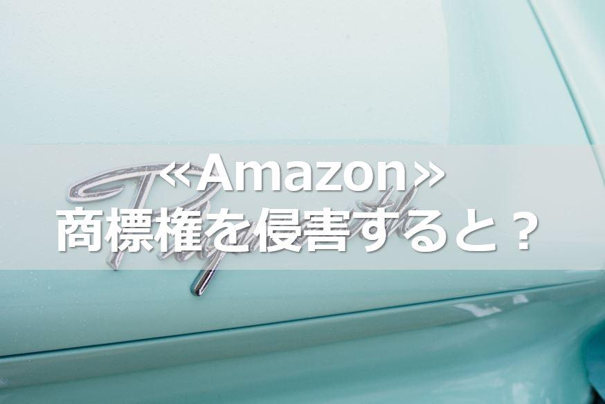 ≪Amazon≫商標権を侵害すると?