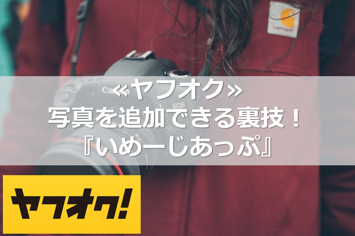 ≪ヤフオク≫写真を追加できる裏技!『いめーじあっぷ』