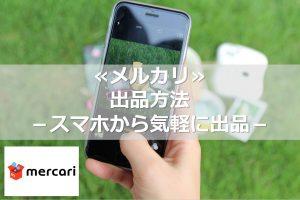 mercari-exhibition-smartphone