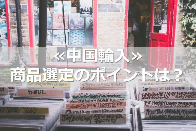 ≪中国輸入≫商品選定のポイントは?