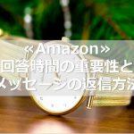 ≪Amazon≫回答時間の重要性とメッセージの返信方法