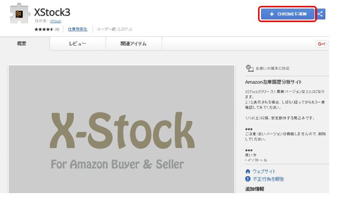 xstock3