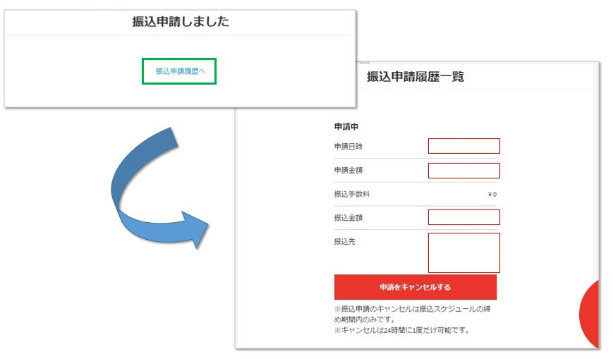 application-for-transfer