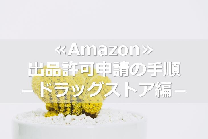≪Amazon≫出品許可申請の手順 -ドラッグストア編-