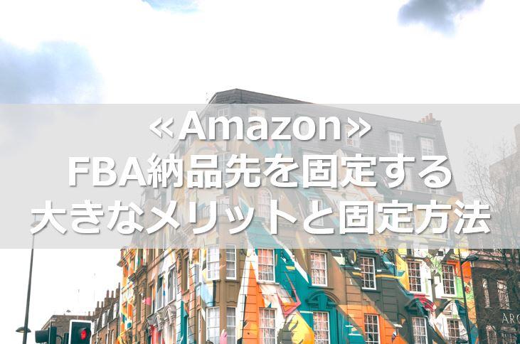 ≪Amazon≫FBA納品先を固定する大きなメリットと固定方法