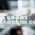 『monozon』拡張機能で販売個数を見える化