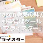 Amazon販売の味方!利益管理ツール『プライスター』