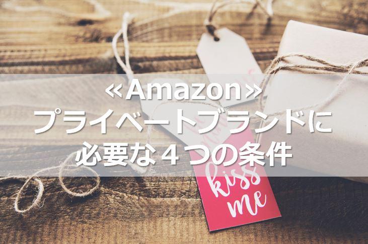 ≪Amazon≫プライベートブランドに必要な4つの条件
