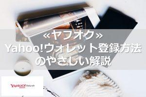 yahoo-wallet