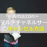 ≪Amazon≫FBAマルチチャネルサービスのキャンセル方法