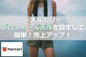 mercari-icon