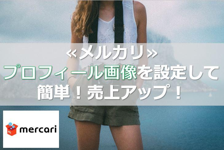≪メルカリ≫プロフィール画像を設定して簡単!売上アップ!