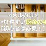 ≪メルカリ≫わかりやすい返金の手順【初心者は必見!】