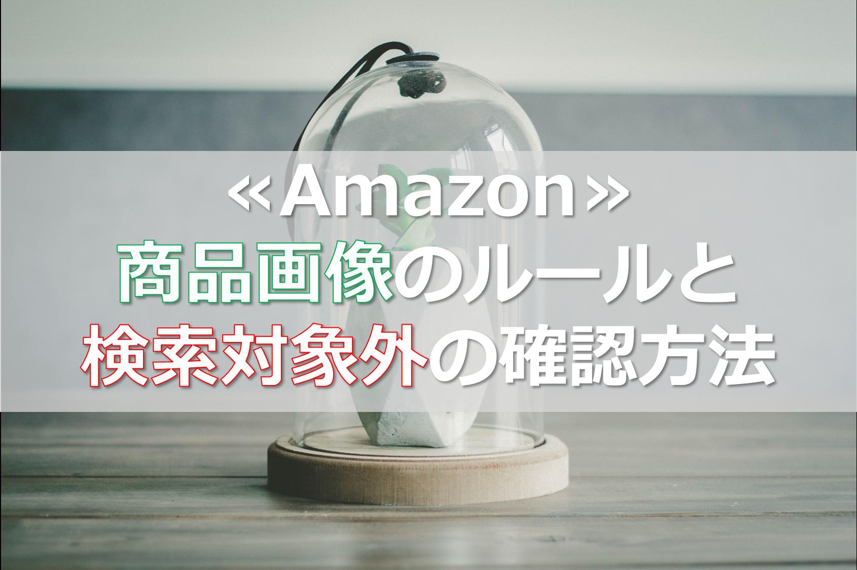 ≪Amazon≫商品画像のルールと検索対象外の確認方法