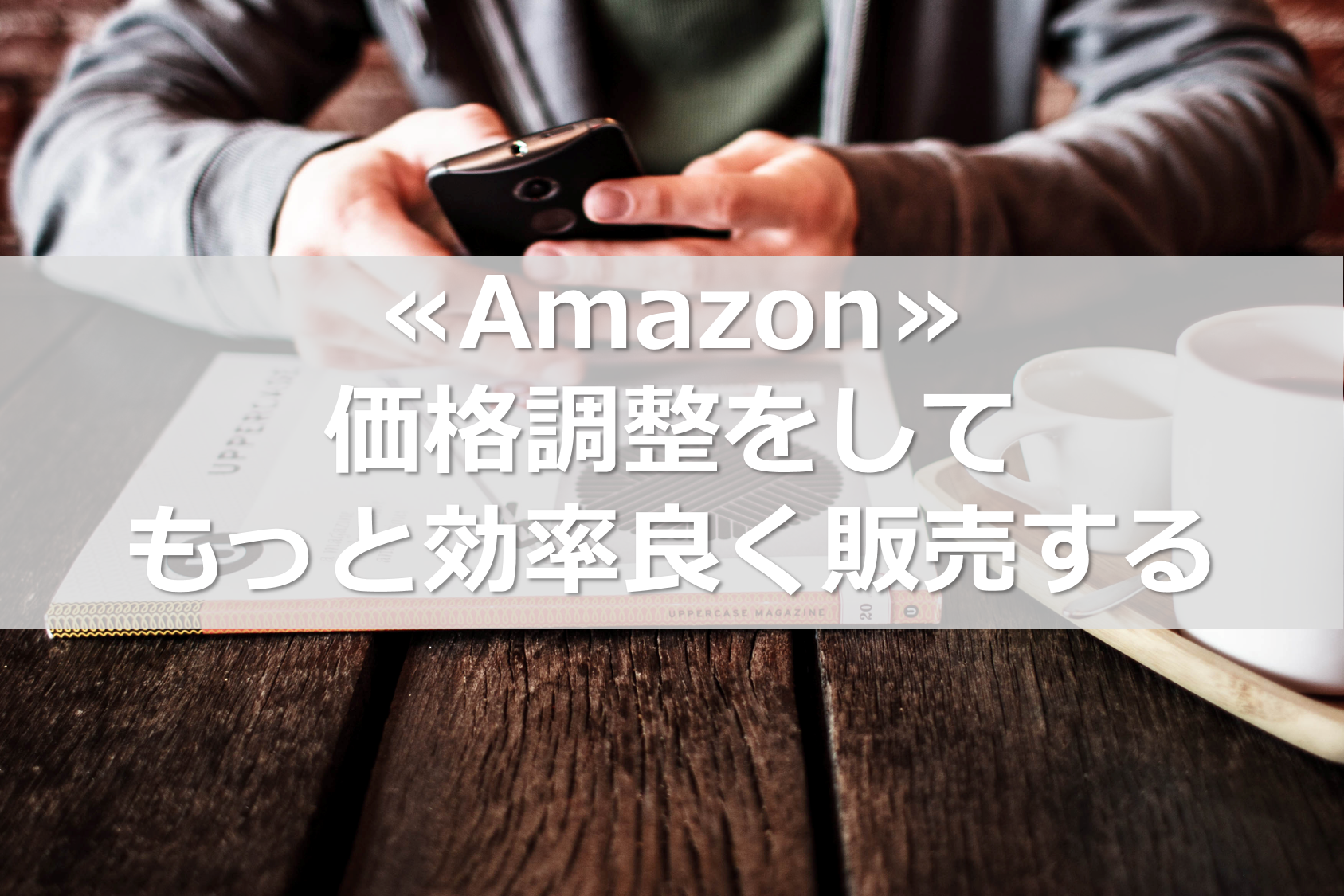 ≪Amazon≫価格調整をしてもっと効率良く販売する