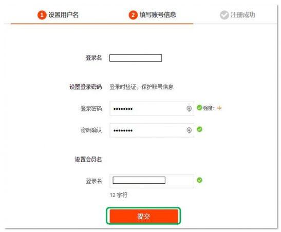 taobao-member-registration