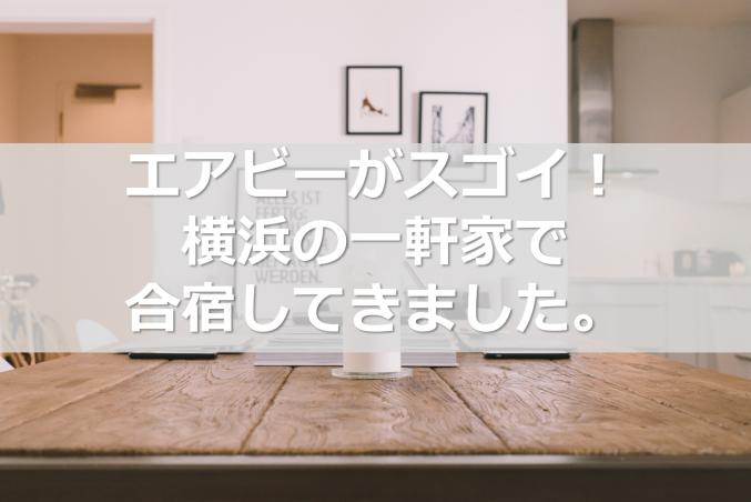 エアビーがスゴイ!横浜の一軒家で合宿してきました。