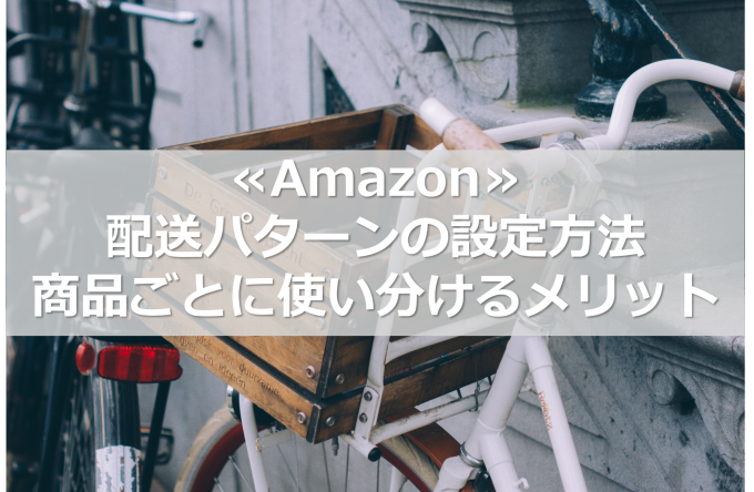 amazon-delivery-pattern