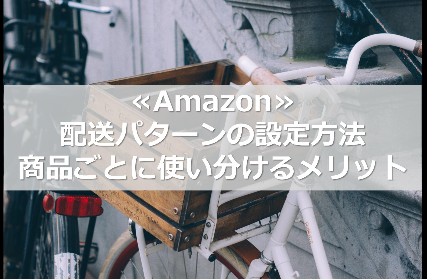 ≪Amazon≫配送パターンの設定方法 商品ごとに使い分けるメリット