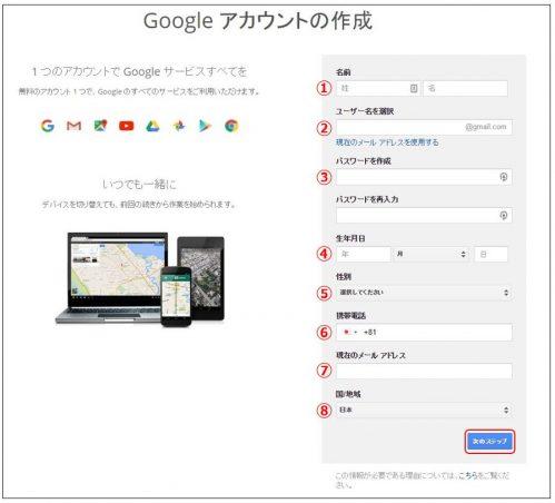 google_acount