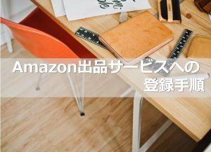 Amazon出品サービスへの登録手順
