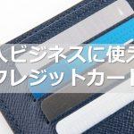 輸入ビジネスに使えるクレジットカード