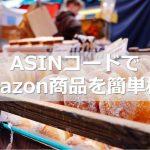 ASINコードでAmazon商品を簡単検索