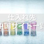 ≪中国輸入≫仕入れ先 中国サイト一覧