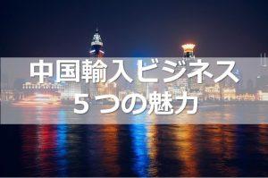 china_import