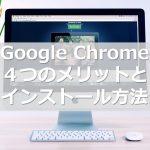 『Google Chrome』4つのメリットとインストール方法