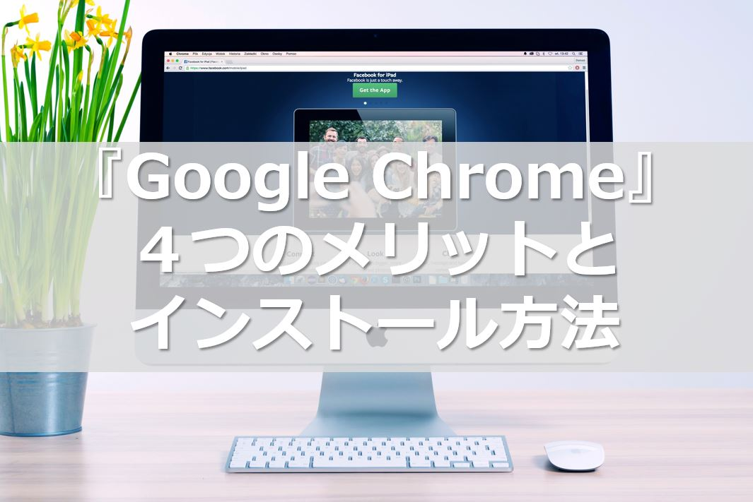 google_chrome_install