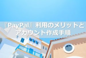 paypalメリット