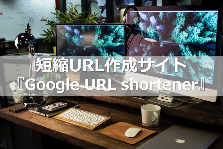 短縮URL作成サイト『Google URL shortener』