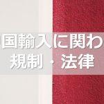 中国輸入に関わる規制・法律