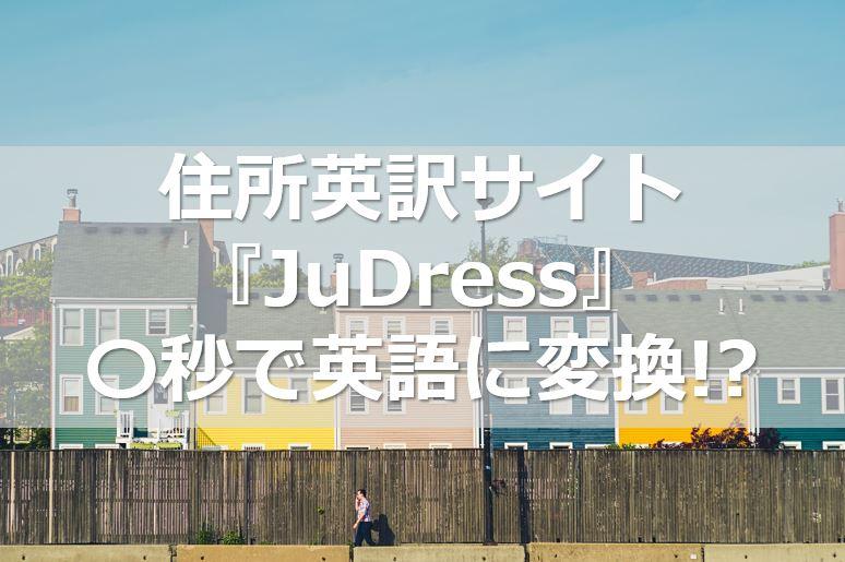 住所を英語に変換できる『JuDress』便利な英訳サイトの使い方