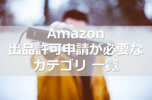 amazon_category