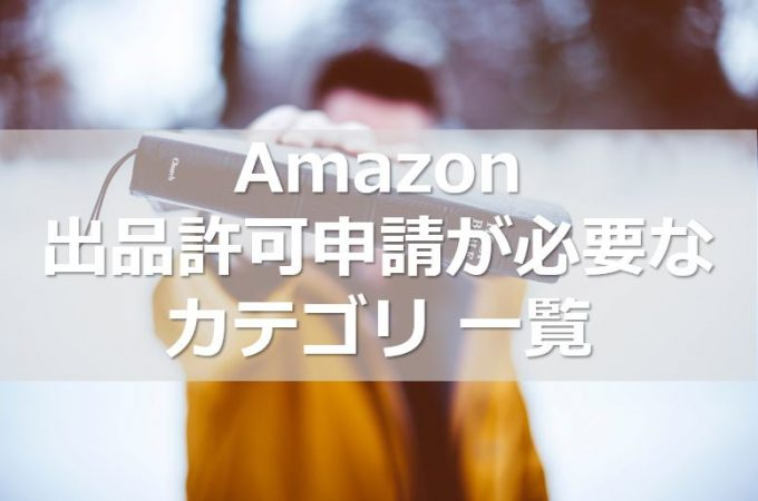 amazon_category