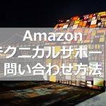 ≪Amazon≫テクニカルサポート 問い合わせ方法